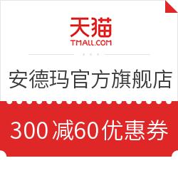 天猫 安德玛官方旗舰店 300减60优惠券