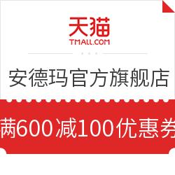 天猫 安德玛官方旗舰店 满600减100优惠券