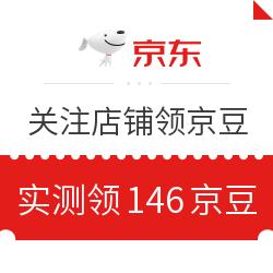 移动专享:6月9日 京东关注店铺领京豆 实测领146京豆