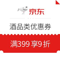 京东自营 酒类 满399享9折优惠券