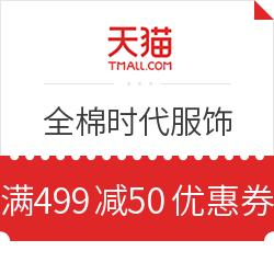 天猫 全棉时代服饰官方旗舰店 499减50优惠券