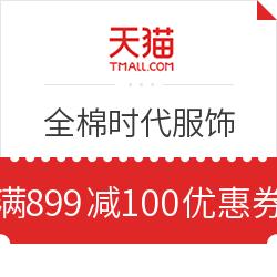 天猫 全棉时代服饰官方旗舰店 满899减100优惠券
