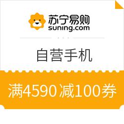 苏宁易购 自营手机 满4590减100元优惠券