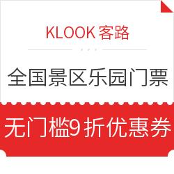 必看活动:又来!火车票可用!KLOOK客路 X  银联优购全球