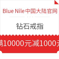 Blue Nile中国大陆官网 满3000元减300元/满6000元减600元/满10000元减1000元