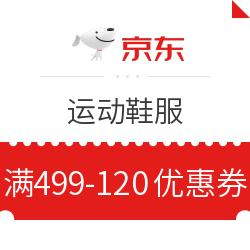 京东 运动鞋服 满499减120元优惠券 满499减120元