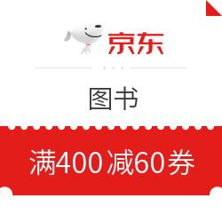京东 图书 满400减60元优惠券