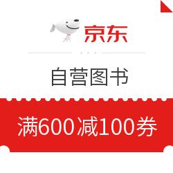 京东 自营图书 满600减100元优惠券