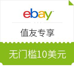 ebay 无门槛10美元值友专享优惠券