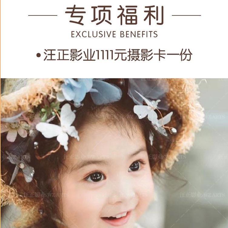 汪正影业 1111元的星空日记儿童拍照写真 免费领