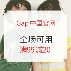 Gap中国官网 全场可用 满99元减20元优惠券