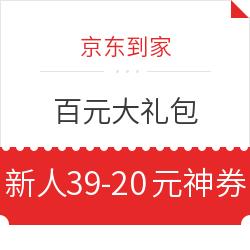 移动专享:京东到家 100元夏日冰爽大礼包
