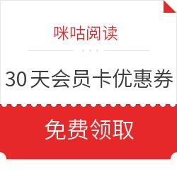 咪咕阅读 30天会员卡优惠券免费领取 免费领取30天会员卡
