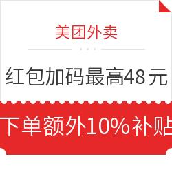 美团外卖 周末红包加码 最高领46元红包 含通用5元红包+限时抢5元红包