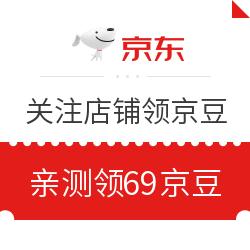 移动专享:7月5日 京东关注店铺领京豆