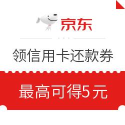 移动专享:京东金融 全新最高领5元信用卡还款券 亲测领6000-1元 或 1100-5元