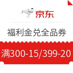 京东 全民福利金活动延期