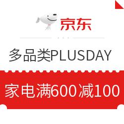 京东 多品类PLUSDAY 小家电满600减100元优惠券