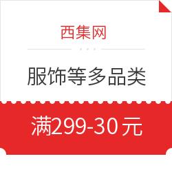 西集网 满299-30优惠券