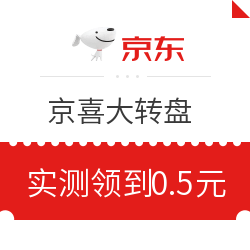 京东 京喜大转盘 实测领到0.5元红包