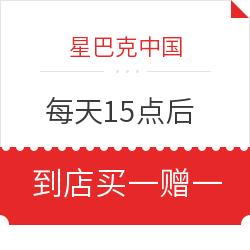 微信专享:星巴克 每天15点后 到店购买限定款星冰乐 所有用户都可参与