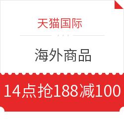 天猫国际 海外商品 抢限量188减100优惠券