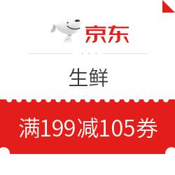 京东 生鲜 满199减105元优惠券