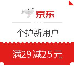 京东 个护新用户 满29减25元优惠券