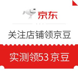 7月12日 京东关注店铺领京豆