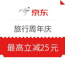 京东 旅行周年庆 领火车/机票/酒店/门票/周边游优惠券