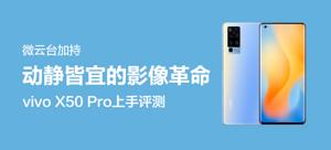 动静皆宜的影像革命| 微云台加持的vivo X50 Pro上手