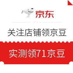 7月13日 京东关注店铺领京豆