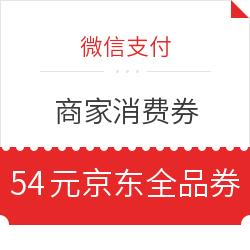 微信支付 商家消费券 领54元京东全品券包