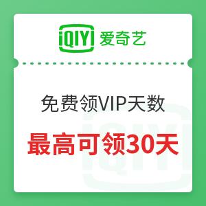 移动专享:爱奇艺等级会员福利 免费领VIP天数