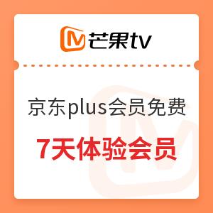 京东PLUS会员 免费领芒果TV