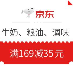 京东 牛奶、粮油、调味 满169减35元优惠券
