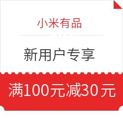 小米有品 新用户专享 免费领满100元减30元优惠券