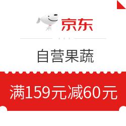 京东 自营果蔬 满159元减60元优惠券
