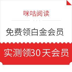移动专享:咪咕阅读 免费领取30天白金体验会员