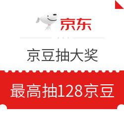 微信专享:京东 京豆抽大奖 最高抽128京豆 抽奖消耗20京豆