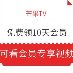 芒果TV 免费领10天会员 仅限之前或者现在是芒果TV会员用户