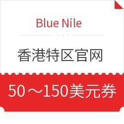 Blue Nile香港特区官网 50美元-150美元优惠券