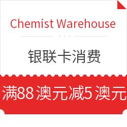 Chemist Warehouse 银联卡消费 单笔满88澳元立减5澳元