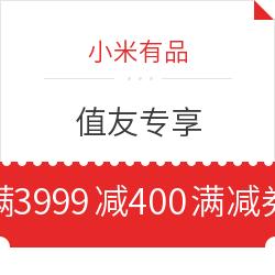 小米有品 值友专享 满3999-400元满减券