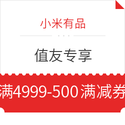 小米有品 值友专享 满4999-500元满减券