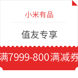 小米有品 值友专享 满7999-800元满减券