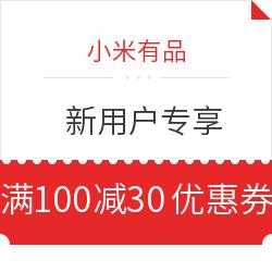 小米有品 新用户专享 满100减30元优惠券