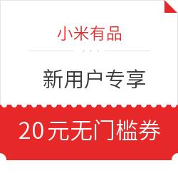 小米有品 新用户专享 20元无门槛优惠券
