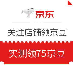 8月2日 京东关注店铺领京豆