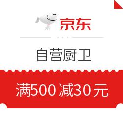 京东 自营厨卫 满500减30元优惠券